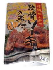 沖縄郷土料理 軟骨ソーキの煮付 250g N77M-2