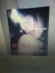 神室舞衣 写真集 BED GAME