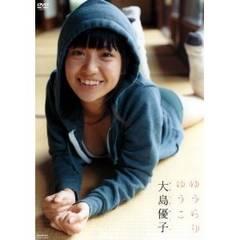 ■DVD『大島優子 ゆうらりゆうこ』AKB48 巨乳