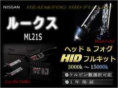 ルークス ML21S /ヘッド&フォグHIDセット/1年保証