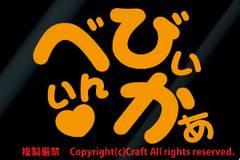 べびぃいんかぁ/ステッカー(オレンジ,ベビーインカーbabyincar