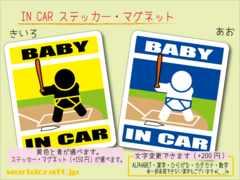 ☆BABY IN CARステッカー野球バッターイチローバージョン☆