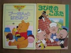 ディズニー/プーさんとはちみつ、3びきのこぶた 2冊set