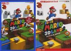 3DS スーパーマリオ3Dランド 攻略本2冊 送料164円