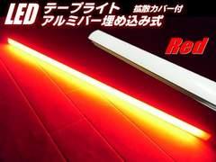 トラックに!24vアルミバー埋め込みLEDテープライト・作業灯/赤色
