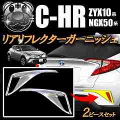 リフレクター ガーニッシュ メッキ C-HR ZYX10 NGX50 全グレード対応 エムトラ