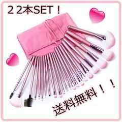 22本セット メイクブラシ 可愛いピンク専用収納ケース付