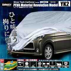 ★4層 カーカバー PEVA 軽自動車用(大)(YK2)