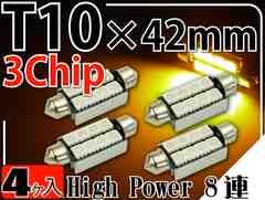 8連LEDルームランプT10×42mmアンバー4個 3ChipSMD as910-4