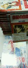 赤髪の白雪姫1〜16巻セット