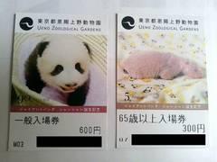 上野動物園シャンシャン誕生記念(一般1枚、65歳以上1枚)入場券セット未使用
