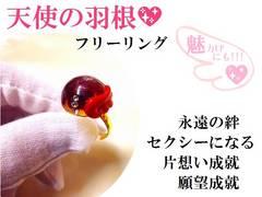 羽根の半球リング★永遠の絆・セクシー・願叶う★スリーストーン/パワーストーン/占