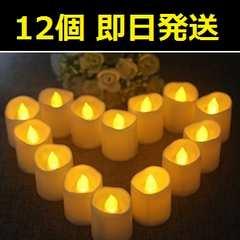 ★即日発送★ LEDキャンドルライト 12個 クリスマス