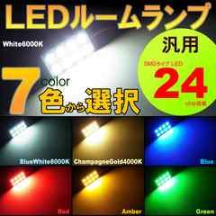 汎用 ルームランプ 8LED 7色選択 T10 G14 両口金 ソケット3種