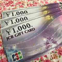 【切手可】 JCB ギフトカード 商品券 3000円分 1000円×3枚 新品