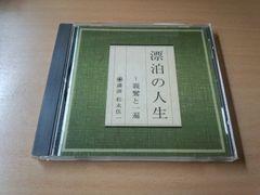 講演CD「漂泊の人生〜親鸞と一遍 松永伍一」NHK The CD Club