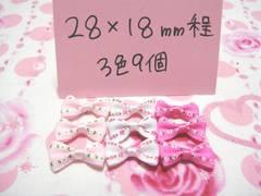 小花柄ミニリボンモチーフ3色9個28×18mmメルヘンチロリアン好
