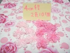アレンジ自在ドットフラワーモチーフ姫ピンク系2色10個4cm程