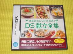 DS★健康応援レシピ1000 DS献立全集