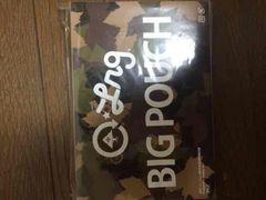 新品未開封 LRG BIGPOUCH 411 2013年5月号 特別付録
