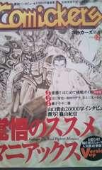コミッカーズ(1996年12月号)特集(覚悟のススメ/山口貴由)