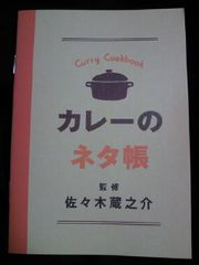 佐々木蔵之介 サントリー オールフリー 限定 カレーのネタ帳 本 BOOK ブック レシピ