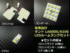 タント/LA600S-610S/白色ホワイト174連発級SMD-LEDルームランプ