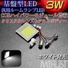 LED 面発光 ルームランプ 3W COBハイパワーモジュール ホワイト 12V 24V エムトラ