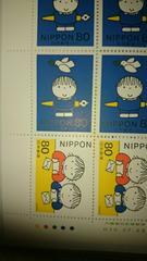 H10 ディック・ブルーナ ふみの日記念切手1シートカラーコード有