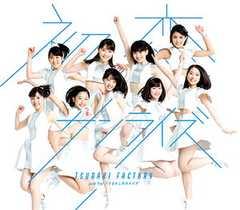 つばきファクトリー「初恋サンライズ」通常盤A CD未開封(生写真封入)