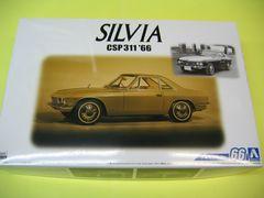 アオシマ 1/24 ザ・モデルカー No.66 CSP311 シルビア '66 選択式キット