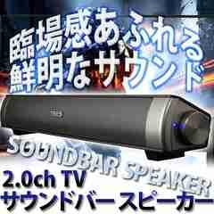 サウンドバー スピーカー 2.0ch TV スマホ 臨場感 送料無料