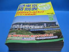 ◆◇◆東京時刻表☆2002年5月号★首都圏完全収録◆◇◆