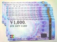 【即日発送】30000円分JCBギフト券ギフトカード★各種支払相談可
