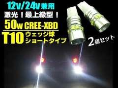 24V12V兼用50W!T10ウェッジCREE製白色SMDLEDポジションランプ2個