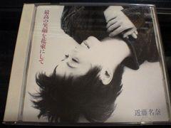 近藤名奈CD 最高の笑顔を花束にして