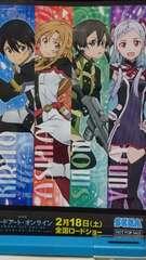 ■非売品■ソードアート・オンライン オーディナル・スケールステッカーSAO