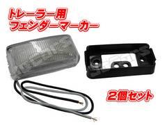 トレーラー用 フェンダーマーカー 車幅灯 2個セット!