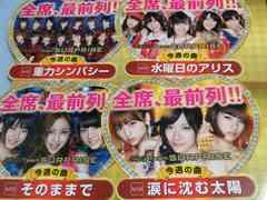 【パチンコ AKB48 非売品台差しプレート 全12枚セット】送料込