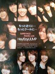 Myojo 2012年6月 Hey!Sey!JUMP切り抜き