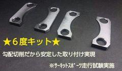 送料無料 JF1 N BOX JH1 N ワゴン N one リアキャンバー 6度 アクスルキット