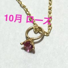 誕生石プチジュエリーネックレス☆【10月・ゴールド】