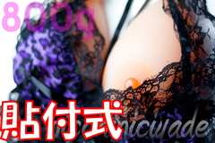 【粘着式】やめられない!■シリコンバスト800g人工乳房豊胸