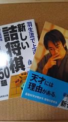 羽生セット【中古】詰将棋 & 先を読む頭脳