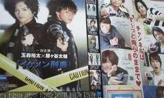 Myojo 2011年12月 Kis-My- Ft2 切り抜き