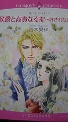 ハーレクインコミック〓侯爵と高貴なる掟〜許されない愛〓宮本果林