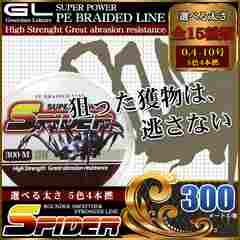 ★PEライン 5色4本組 300m巻 5号 釣り糸 釣糸