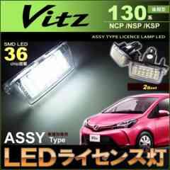 ヴィッツ 130 131 135系 後期 ライセンス LED ASSY 2個セット Vitz