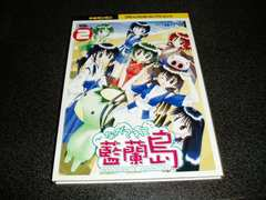 CDブック「ながされて藍蘭島Vol.2/藤代健」即決