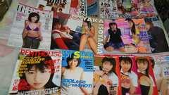 いろいろ雑誌20冊